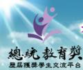 希望之光-總統教育獎歷屆獲獎學生交流平台