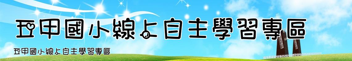 Web Title:五甲國小線上自主學習專區